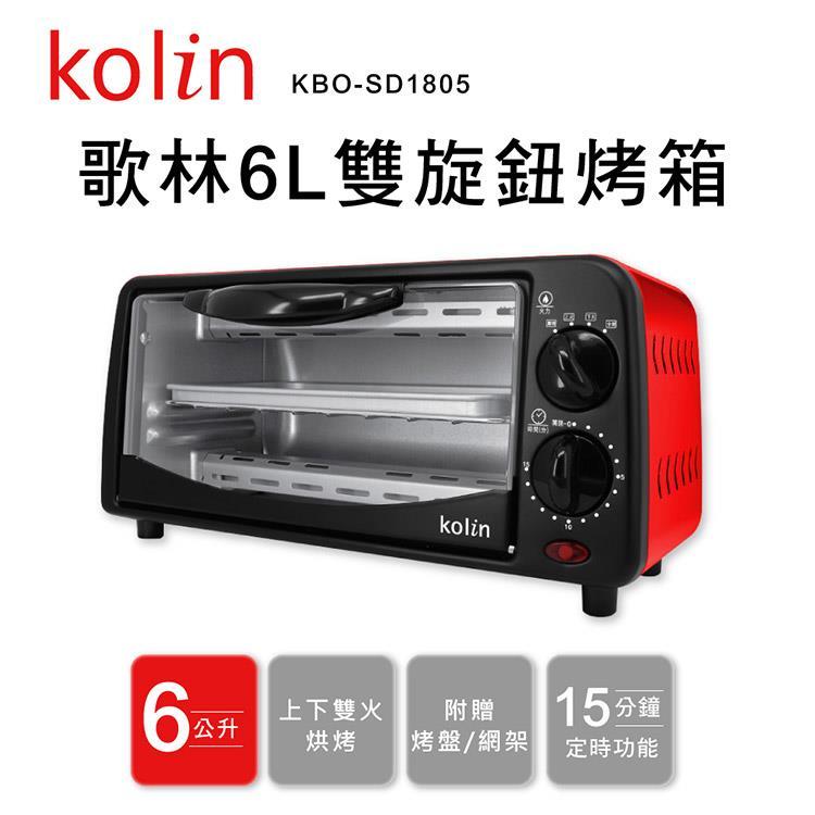歌林Kolin-6L雙旋鈕烤箱KBO-SD1805