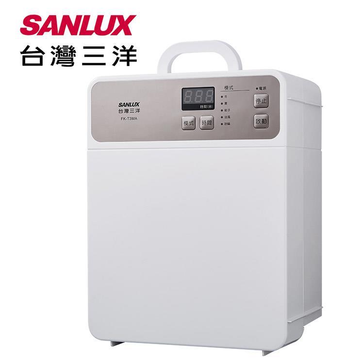 台灣三洋SANLUX-微電腦溫控烘被機FK-T3MA(烘被,烘鞋,除蹣)