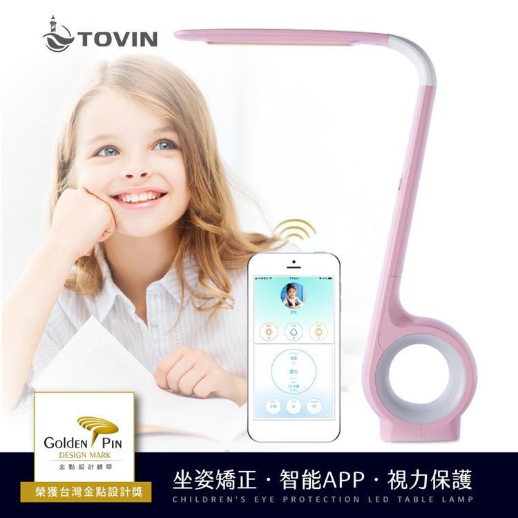 TOVIN兒童護眼LED檯燈-智能APP與坐姿矯正-公主粉
