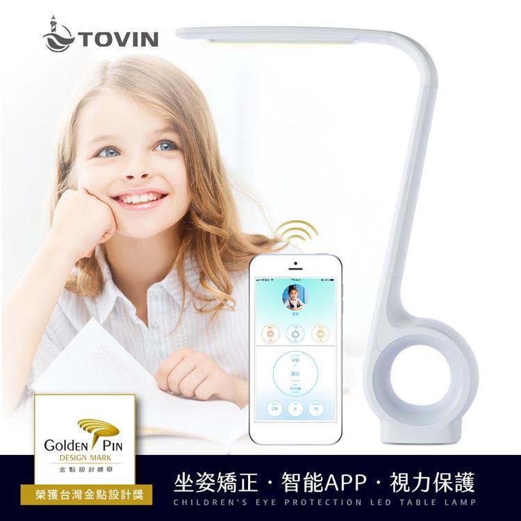TOVIN兒童護眼LED檯燈-智能APP與坐姿矯正-天鵝白