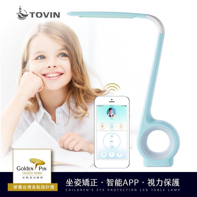 TOVIN兒童護眼LED檯燈-智能APP與坐姿矯正-湖泊藍