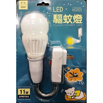 11w LED插座式驅蚊燈