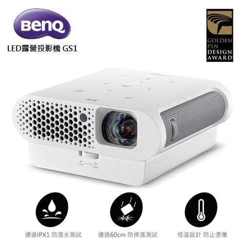 BenQ GS1 LED 投影機 露營 公司貨 原廠保固2年