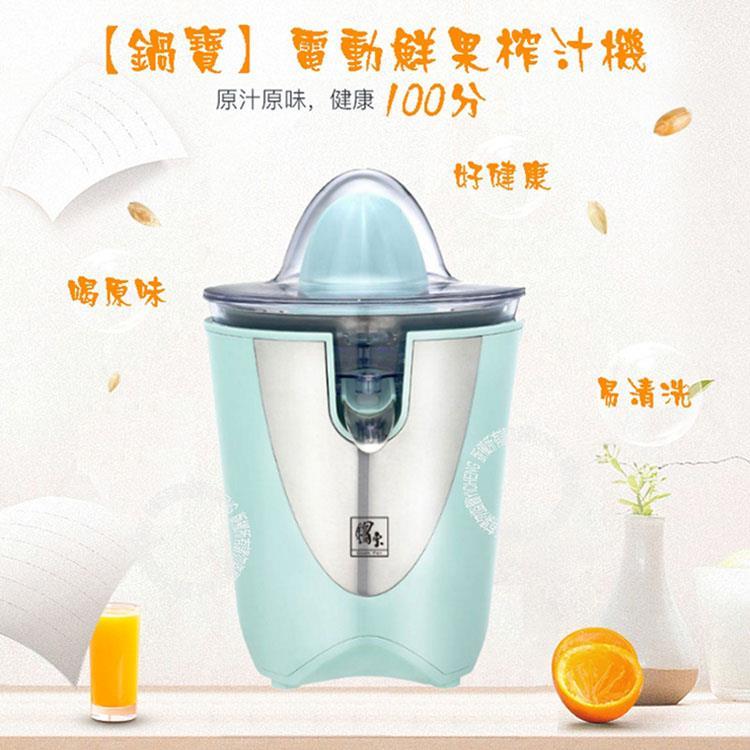 《鍋寶》鍋寶電動鮮果榨汁機 (GM-121-D)