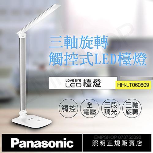 【國際牌Panasonic】觸控式三軸旋轉LED檯燈 HH-LT060809(太空銀)