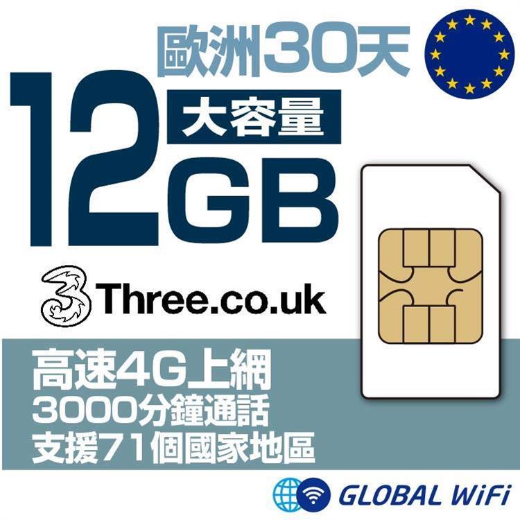歐洲 3UK SIM卡 71國 12GB 30日方案上網卡