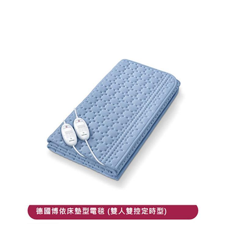 【德國博依 beurer】床墊型電毯 (雙人雙控定時型) TP88XXL