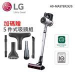 LG 無線 A9 銀色 A9MASTER2X 附地毯吸頭 無線 手持 A9吸塵器