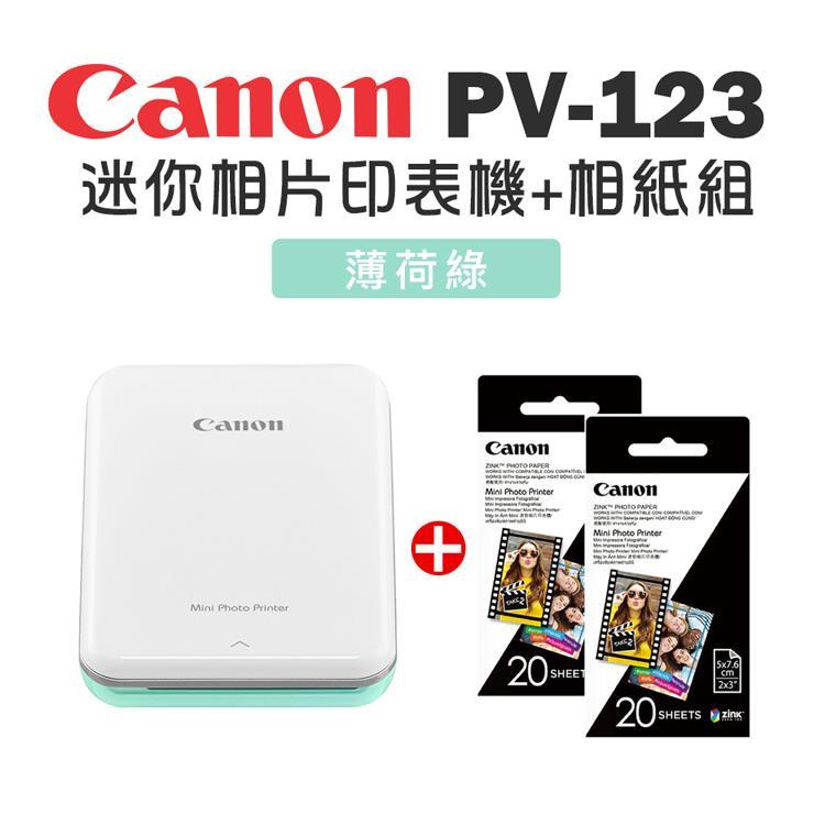 Canon PV-123 迷你相片印表機+ZINK 2x3相片紙(2包)