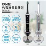 【國際牌Panasonic】日本製W音波電動牙刷 EW-DP52