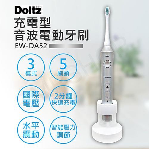【國際牌Panasonic】充電型音波電動牙刷 EW-DA52