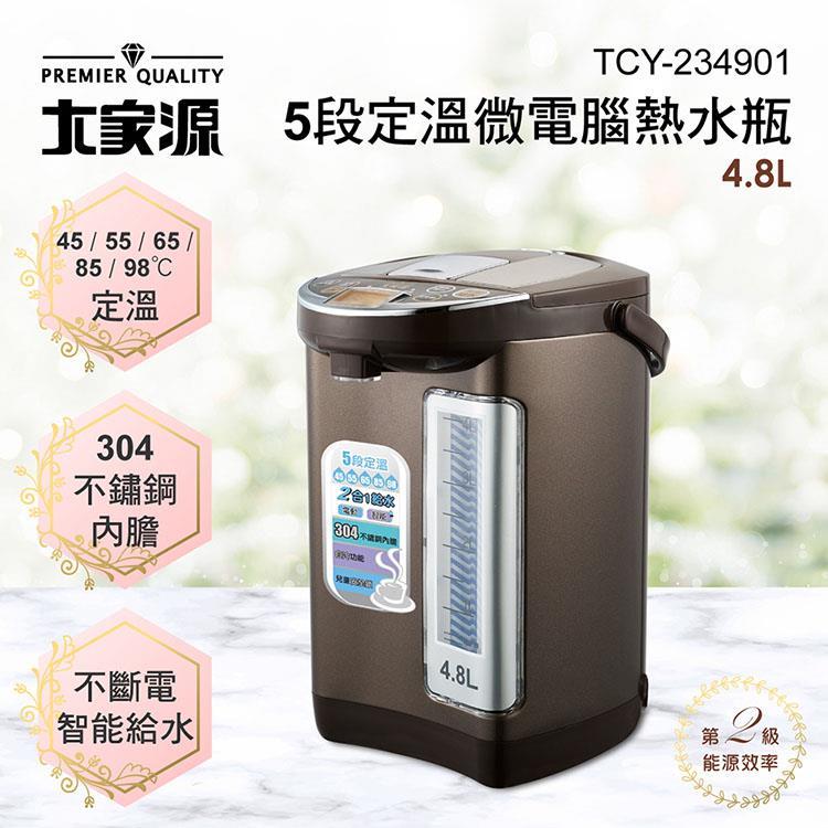 《大家源》 4.8L五段定溫微電腦熱水瓶 (TCY-234901)