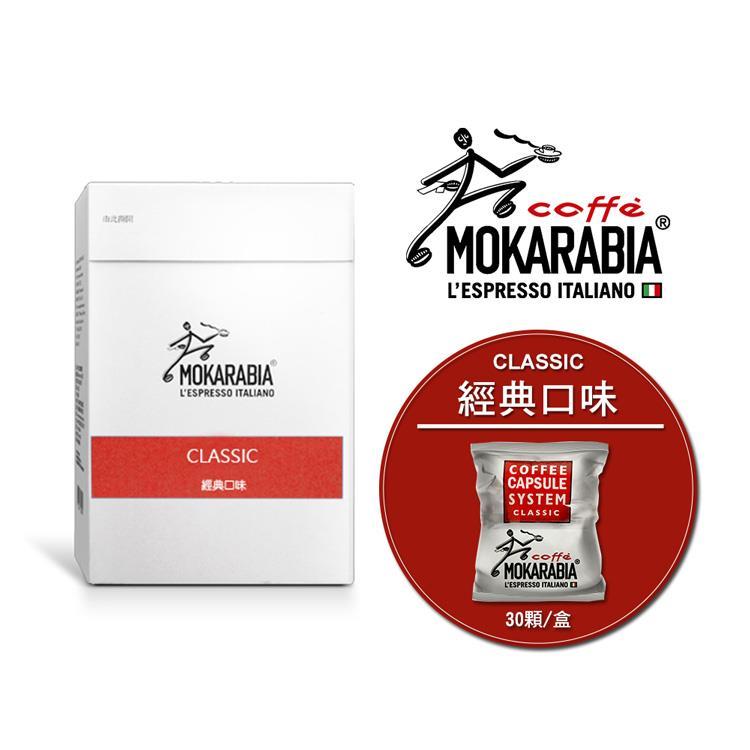 【Mokarabia摩卡拉比亞】Arabica 阿拉比卡 咖啡膠囊(30入)