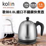 歌林Kolin-0.8L細口不鏽鋼快煮壺