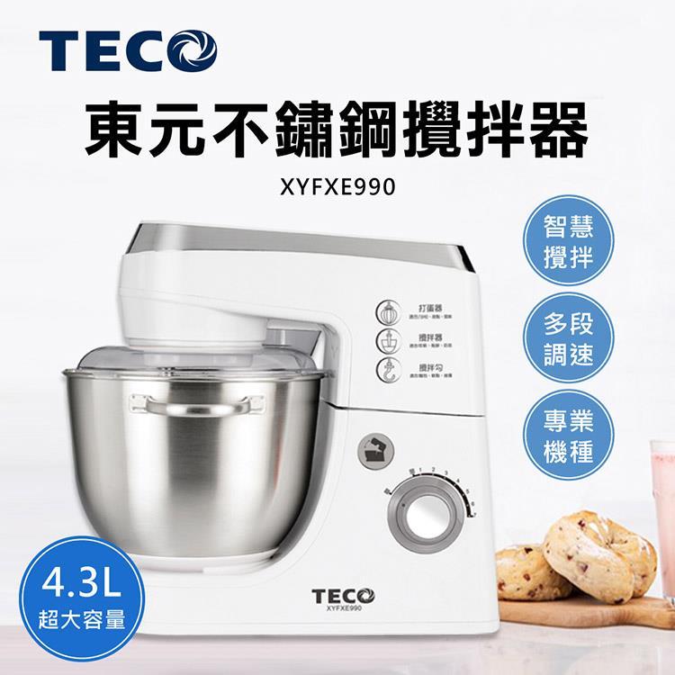 東元TECO-不鏽鋼攪拌機XYFXE990
