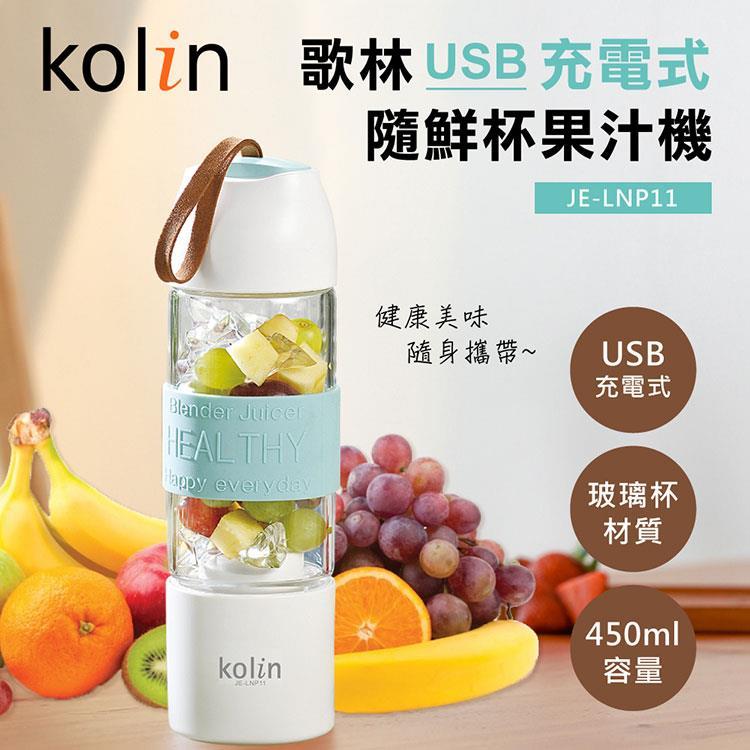 歌林Kolin-USB充電式果汁機JE-LNP11