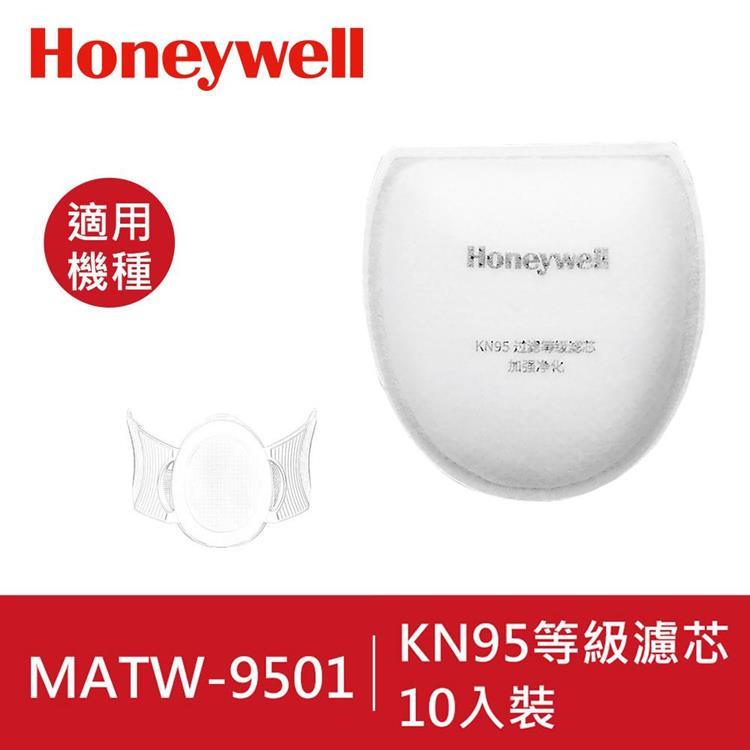 美國Honeywell-KN95等級濾芯10入裝MATW9501FT(適用MATW9501)