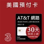 美國AT&T網路 - 30天無限上網美國預付卡