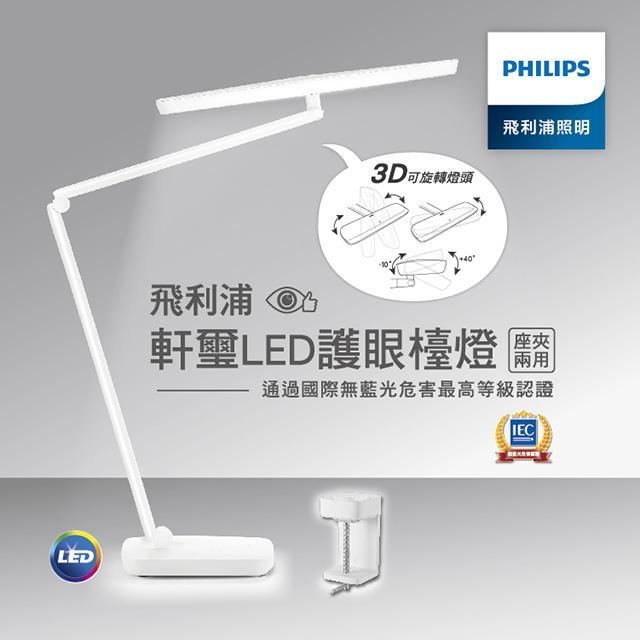 【飛利浦 PHILIPS LIGHTING】軒璽 66049 座夾兩用AA級高品質LED檯燈