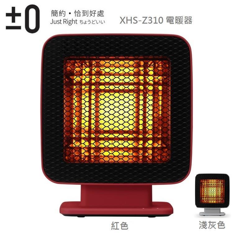 日本 ±0 正負零反射式電暖器XHS-Z310