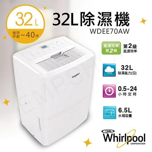 【惠而浦Whirlpool】32L除濕機 WDEE70AW