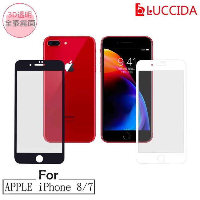 LUCCIDA Apple iPhone 8 / 7 霧面冷雕玻璃貼【3D滿版】-超級黑