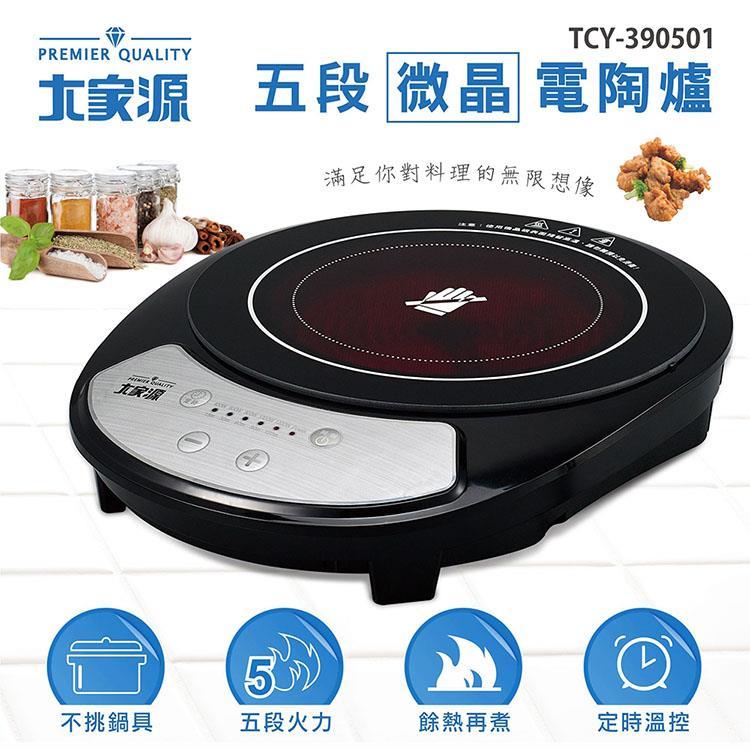 【大家源】五段微晶電陶爐(TCY-390501)
