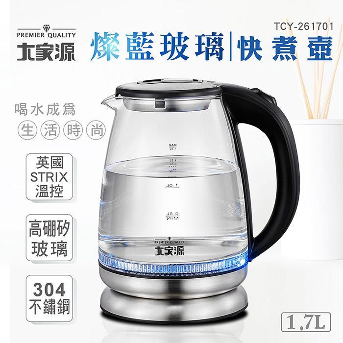 《大家源》 1.7公升304不鏽鋼玻璃快煮壺 (TCY-261701)