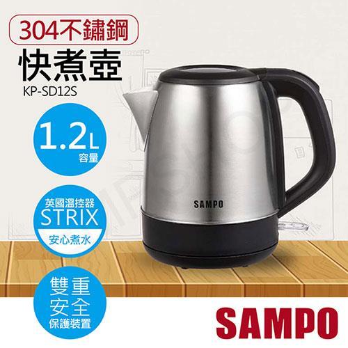 【聲寶SAMPO】1.2L不鏽鋼快煮壺 KP-SD12S