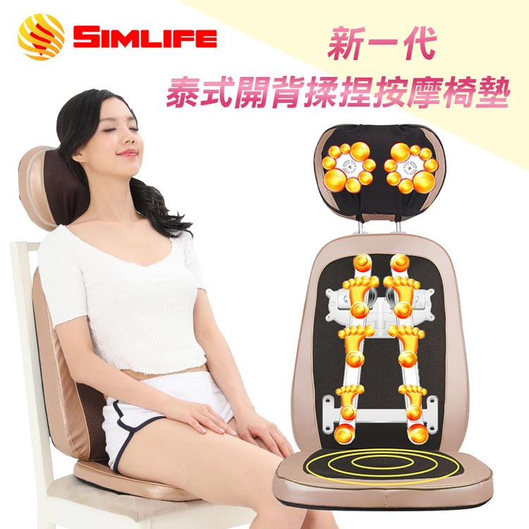 Simlife—泰式加強版揉捏按摩椅墊