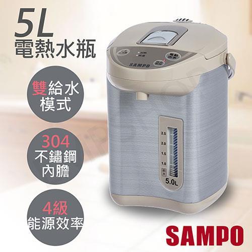 【聲寶SAMPO】5L電熱水瓶 KP-YD50M5