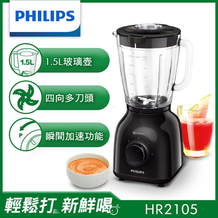 【Philips 飛利浦】 Daily Collection果汁機 HR2105/95