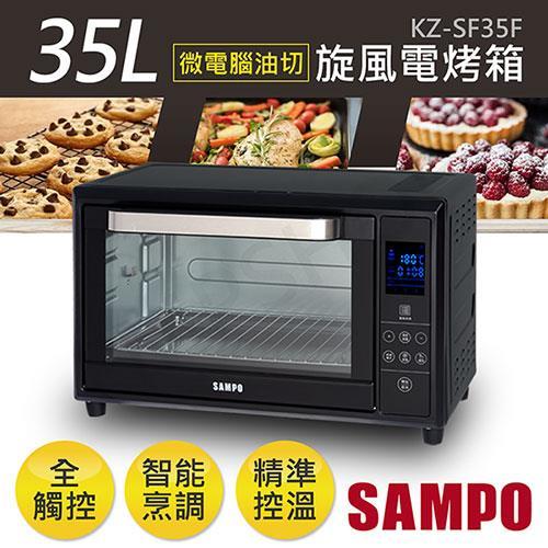 【聲寶SAMPO】35L微電腦油切旋風電烤箱 KZ-SF35F