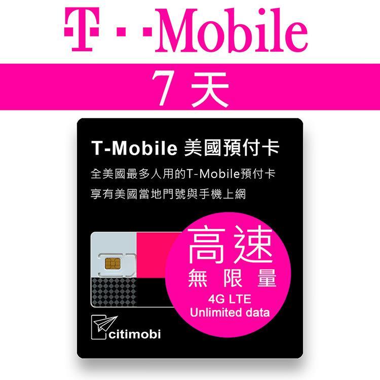7天美國上網 - T-Mobile高速4G LTE不降速無限上網預付卡