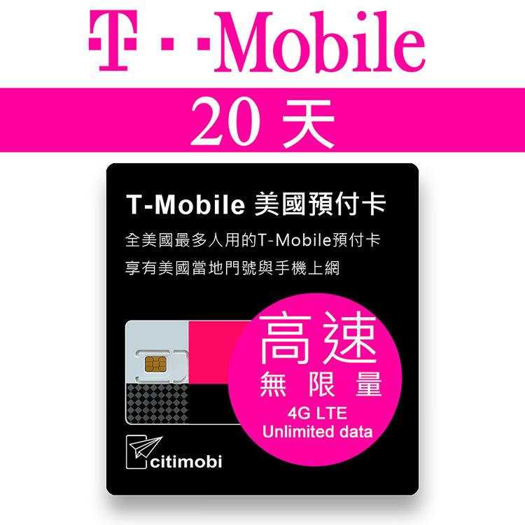 20天美國上網 - T-Mobile高速4G LTE不降速無限上網預付卡