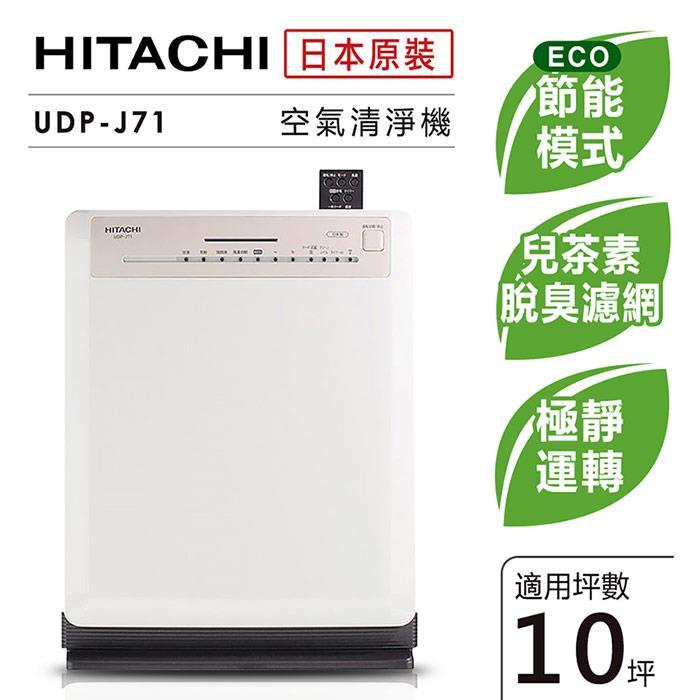【日立HITACHI】 日本原裝輕巧型清淨機10坪內適用 UDP-J71