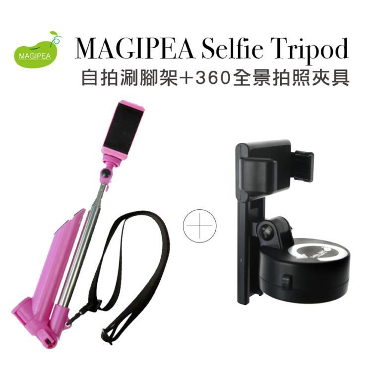 MAGIPEA Selfie Tripod 自拍涮腳架+360全景拍照夾具