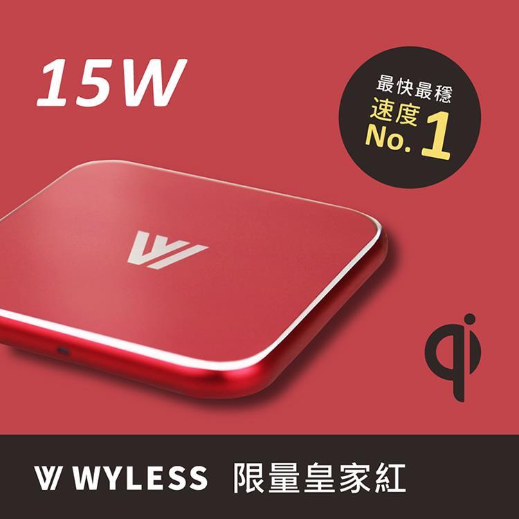 【Wyless】15W 皇家紅 無線快充