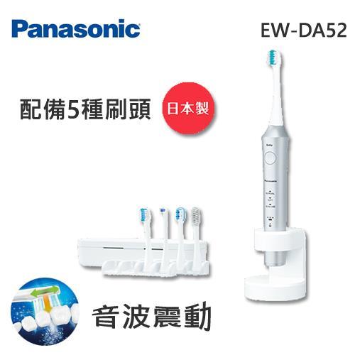 Panasonic 國際牌 音波電動牙刷 EW-DA52
