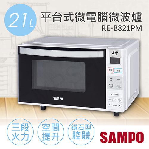 【聲寶SAMPO】21L平台式微電腦微波爐 RE-B821PM