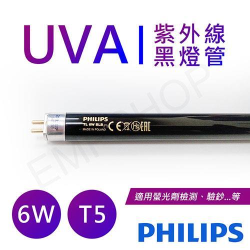 【飛利浦PHILIPS】UVA紫外線6W黑燈管 波蘭製 TL 6W BLB