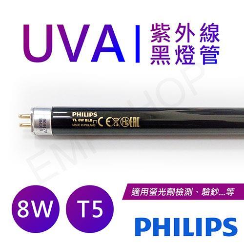 【飛利浦PHILIPS】UVA紫外線8W黑燈管 波蘭製 TL 8W BLB