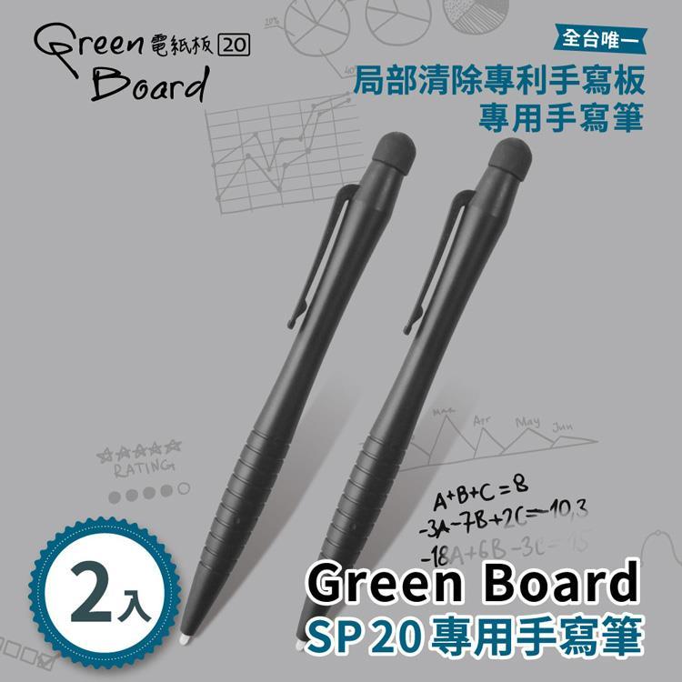【手寫筆-2入組】Green Board SP20 局部清除電紙板專用手寫筆