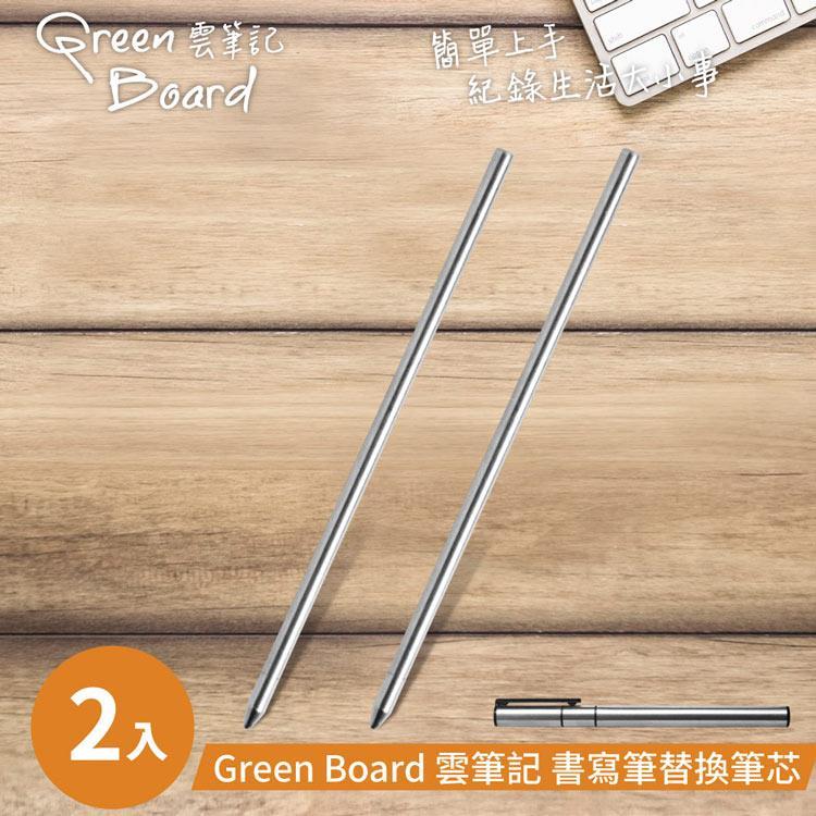 【替換筆芯-2入組】Green Board 雲筆記書寫筆專用筆芯