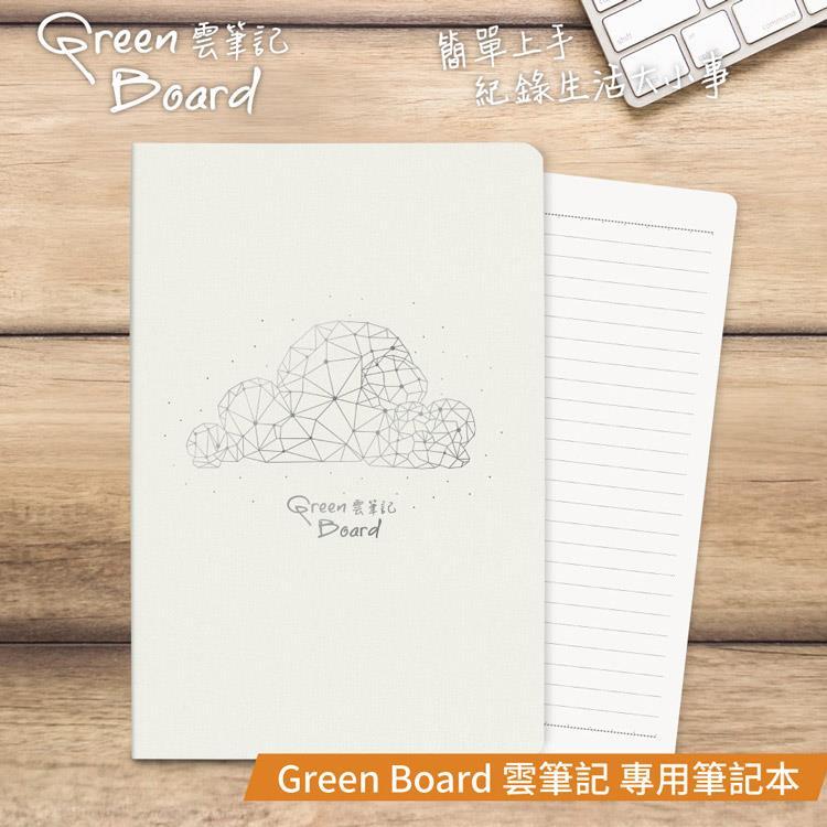【筆記本】Green Board 雲筆記專用