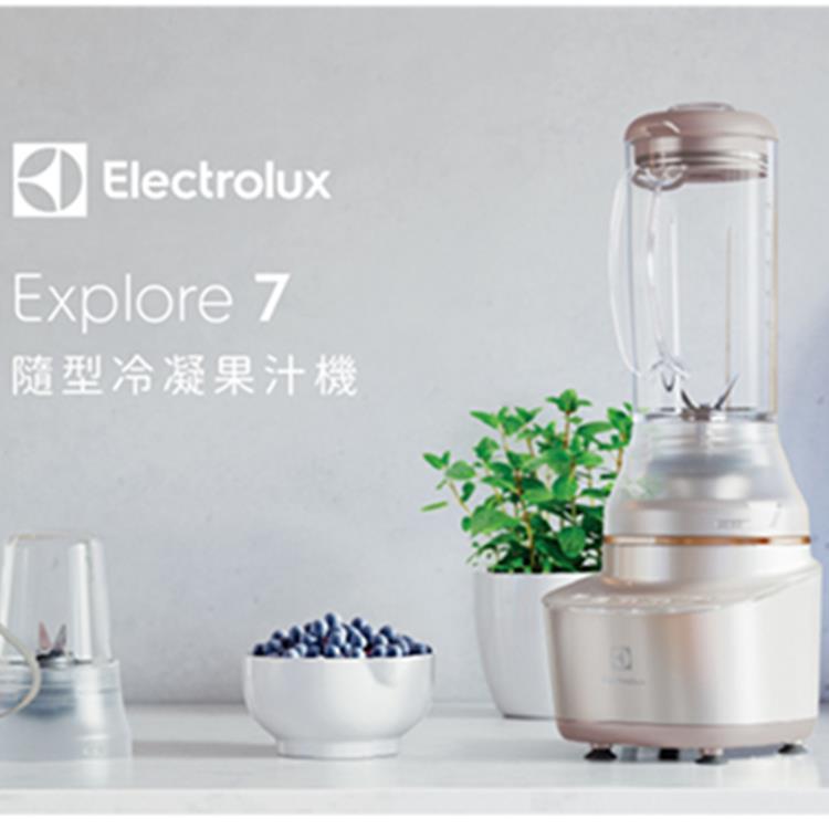 【伊萊克斯 Electrolux】Explore7 隨型冷凝果汁機(E7CB1-86SM)流沙金