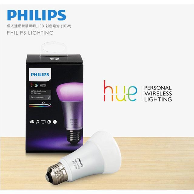 【飛利浦 PHILIPS LIGHTING】Hue無線智慧照明連網LED 彩色燈泡2.0版(10W)
