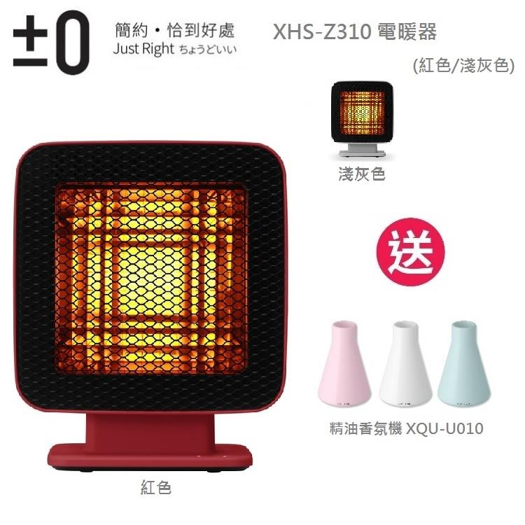 【贈精油香氛機】日本 ±0 正負零反射式電暖器XHS-Z310