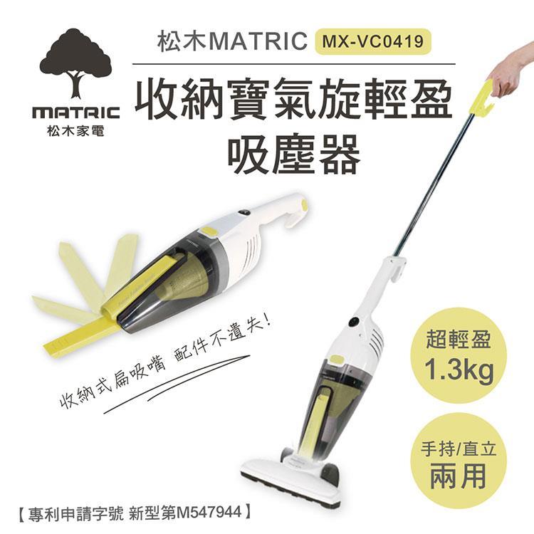 松木MATRIC-收納寶氣旋輕盈吸塵器MX-VC0419