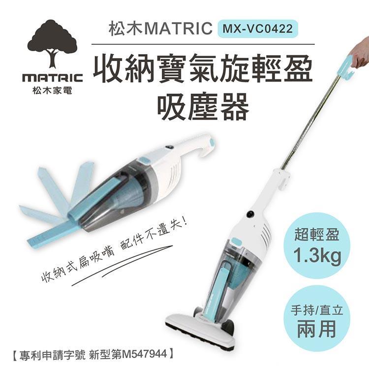 松木MATRIC-收納寶氣旋輕盈吸塵器MX-VC0422